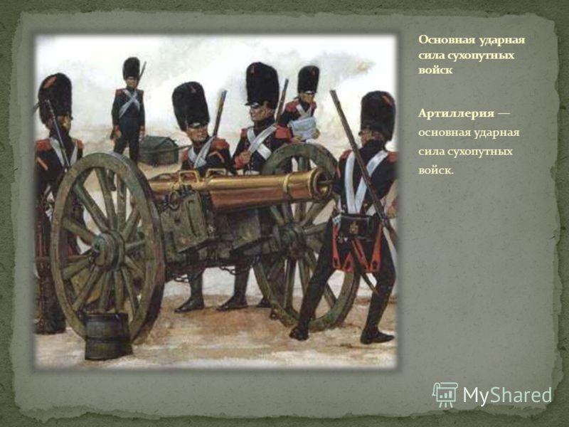 Артиллерия основная ударная сила сухопутных войск.
