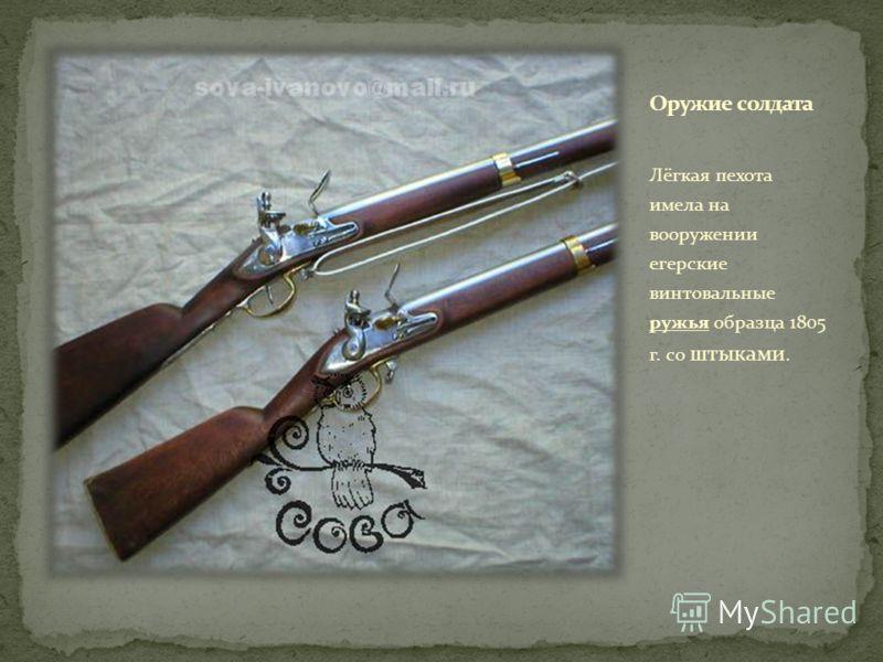 Лёгкая пехота имела на вооружении егерские винтовальные ружья образца 1805 г. со штыками.