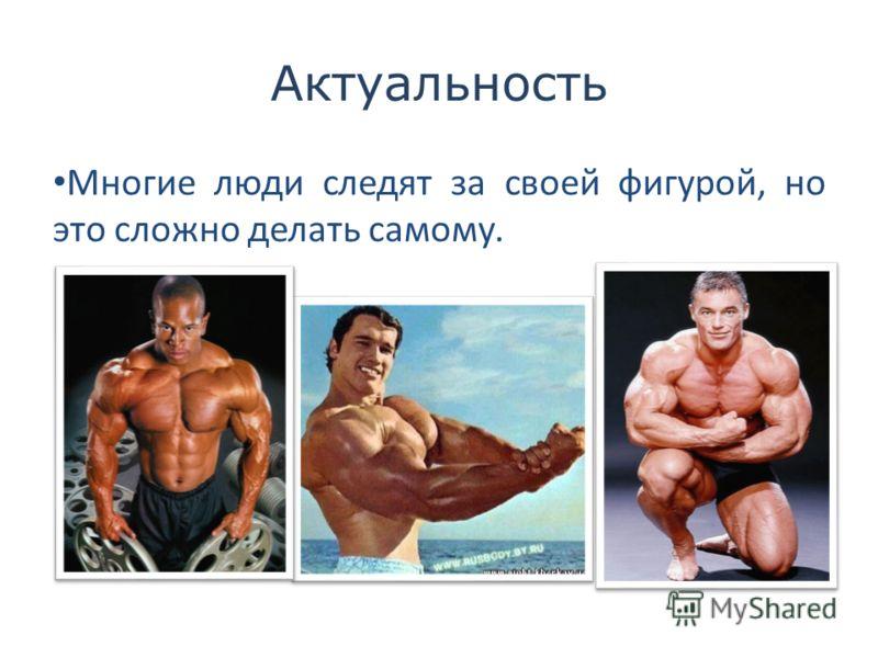 Актуальность Многие люди следят за своей фигурой, но это сложно делать самому. 2
