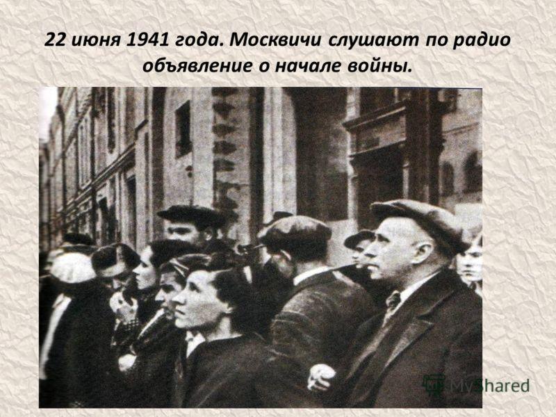 22 июня 1941 года. Москвичи слушают по радио объявление о начале войны.