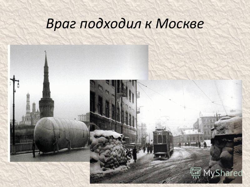 Враг подходил к Москве
