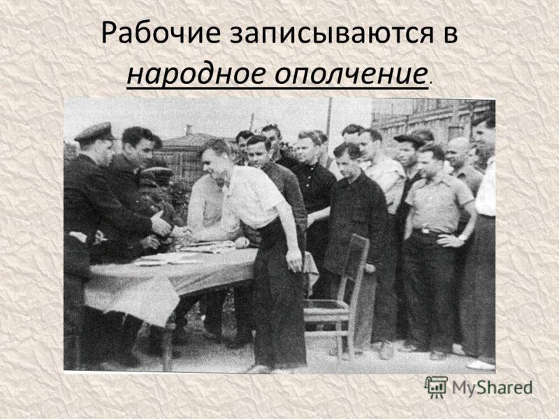 Рабочие записываются в народное ополчение.