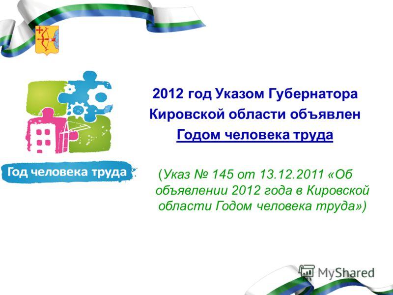 2012 год Указом Губернатора Кировской области объявлен Годом человека труда (Указ 145 от 13.12.2011 «Об объявлении 2012 года в Кировской области Годом человека труда»)