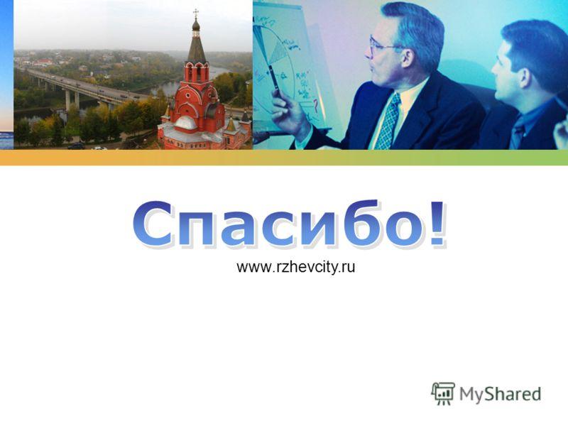 www.rzhevcity.ru