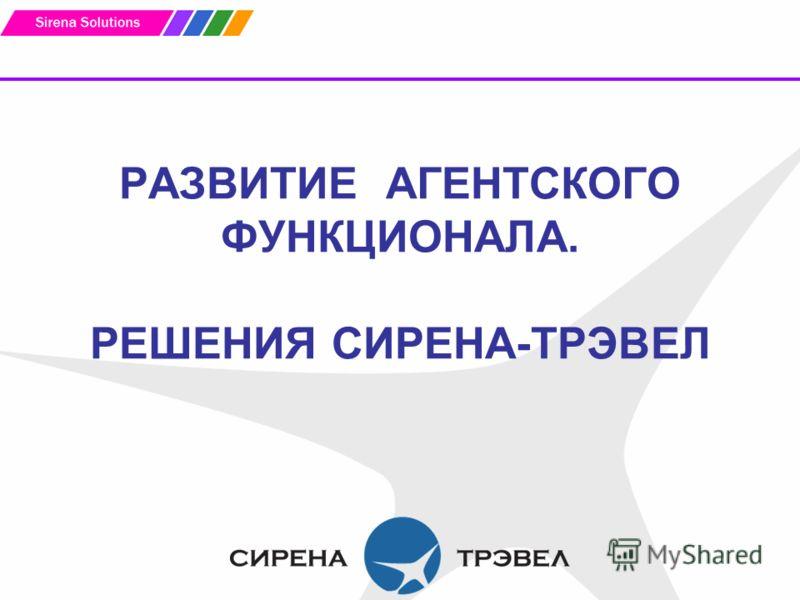 РАЗВИТИЕ АГЕНТСКОГО ФУНКЦИОНАЛА. РЕШЕНИЯ СИРЕНА-ТРЭВЕЛ