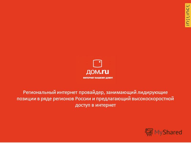 Региональный интернет провайдер, занимающий лидирующие позиции в ряде регионов России и предлагающий высокоскоростной доступ в интернет