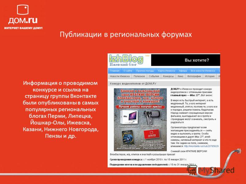 Публикации в региональных форумах Информация о проводимом конкурсе и ссылка на страницу группы Вконтакте были опубликованы в самых популярных региональных блогах Перми, Липецка, Йошкар-Олы, Ижевска, Казани, Нижнего Новгорода, Пензы и др.