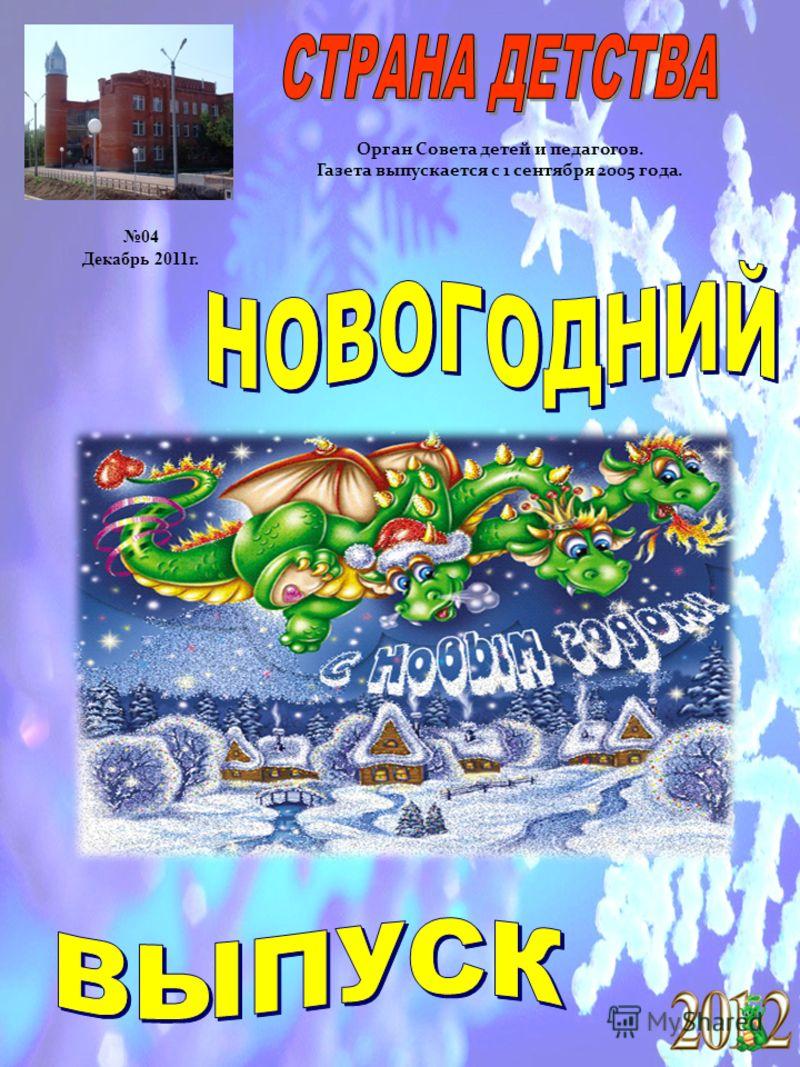 04 Декабрь 2011г. Орган Совета детей и педагогов. Газета выпускается с 1 сентября 2005 года.