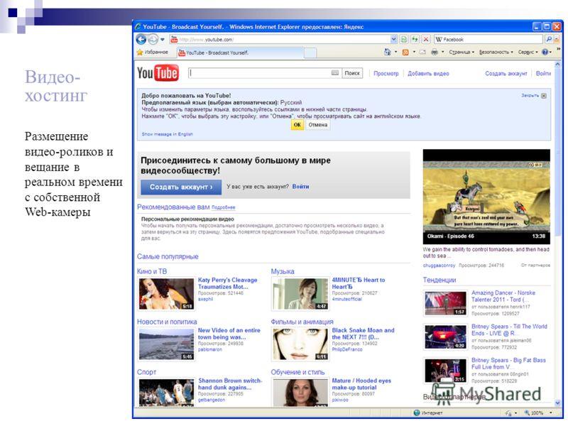 Видео- хостинг Размещение видео-роликов и вещание в реальном времени с собственной Web-камеры