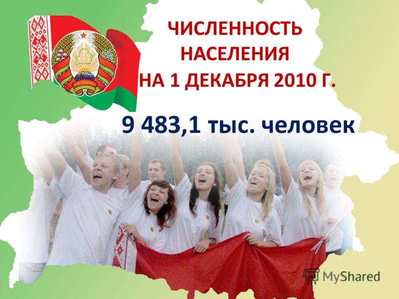 ЧИСЛЕННОСТЬ НАСЕЛЕНИЯ НА 1 ДЕКАБРЯ 2010 Г. 9 483,1 тыс. человек