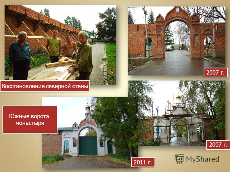 Восстановление северной стены Южные ворота монастыря Южные ворота монастыря 2007 г. 2011 г.