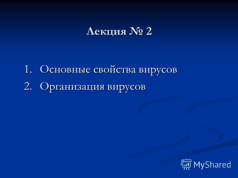 Лекция 2 1.Основные свойства вирусов 2.Организация вирусов