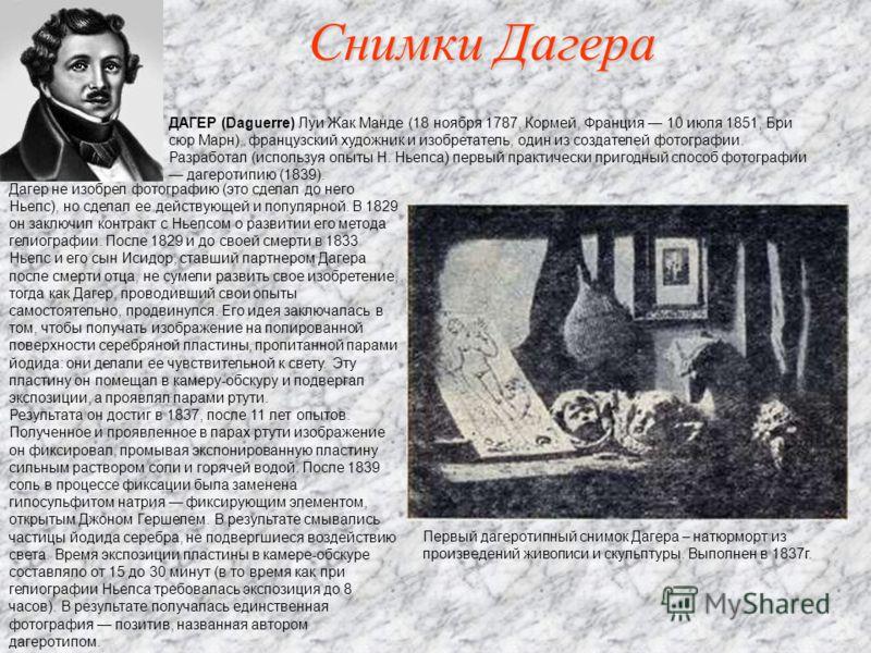 Снимок У.Г.Толбота ТОЛБОТ (Тальбот, Таlbot) Уильям Генри Фокс (1800-1877), английский физик, химик, изобретатель негативно-позитивного процесса в фотографии (калотипии). Занимался также математикой, спектроскопией, астрономией, археологией и лингвист