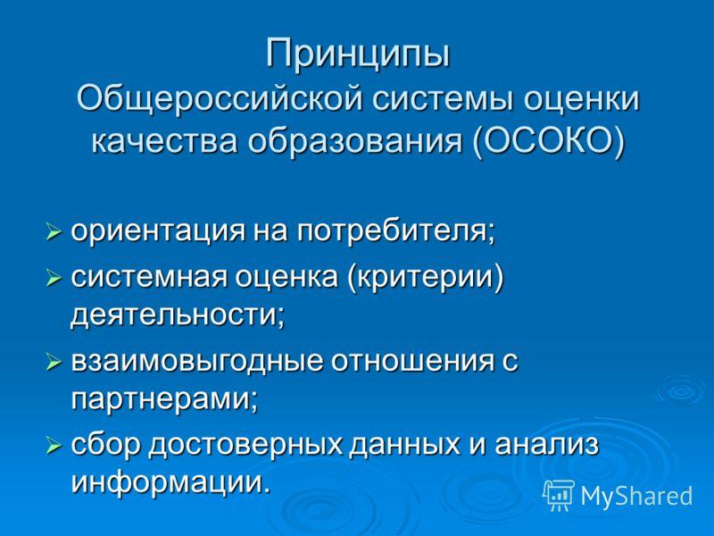 Принципы Общероссийской системы оценки качества образования (ОСОКО) ориентация на потребителя; ориентация на потребителя; системная оценка (критерии) деятельности; системная оценка (критерии) деятельности; взаимовыгодные отношения с партнерами; взаим