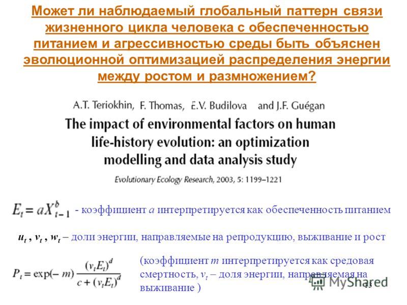 13 Может ли наблюдаемый глобальный паттерн связи жизненного цикла человека с обеспеченностью питанием и агрессивностью среды быть объяснен эволюционной оптимизацией распределения энергии между ростом и размножением? - коэффициент а интерпретируется к