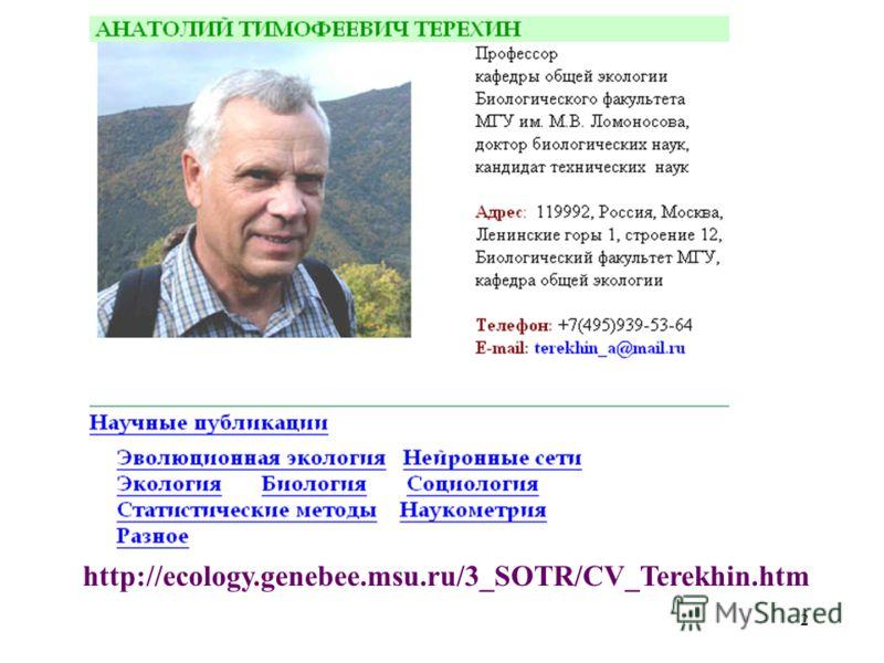 2 http://ecology.genebee.msu.ru/3_SOTR/CV_Terekhin.htm