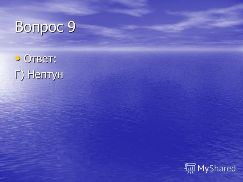 Вопрос 9 Ответ: Ответ: Г) Нептун