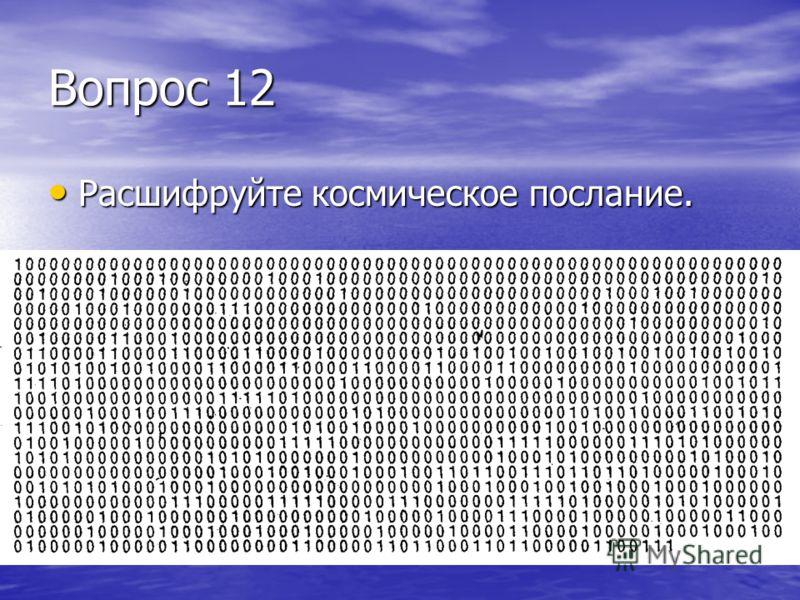 Вопрос 12 Расшифруйте космическое послание. Расшифруйте космическое послание.