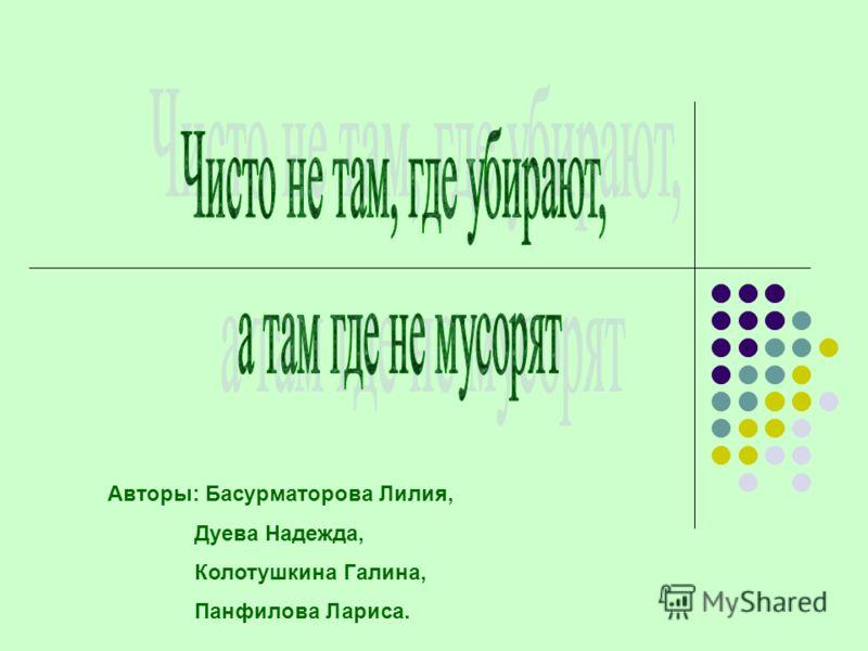Авторы: Басурматорова Лилия, Дуева Надежда, Колотушкина Галина, Панфилова Лариса.