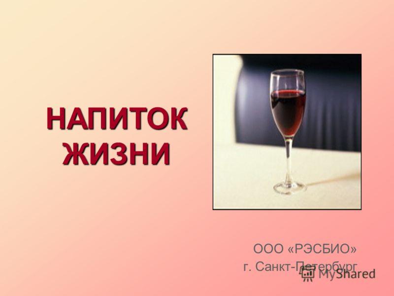 ООО «РЭСБИО» г. Санкт-Петербург НАПИТОК ЖИЗНИ