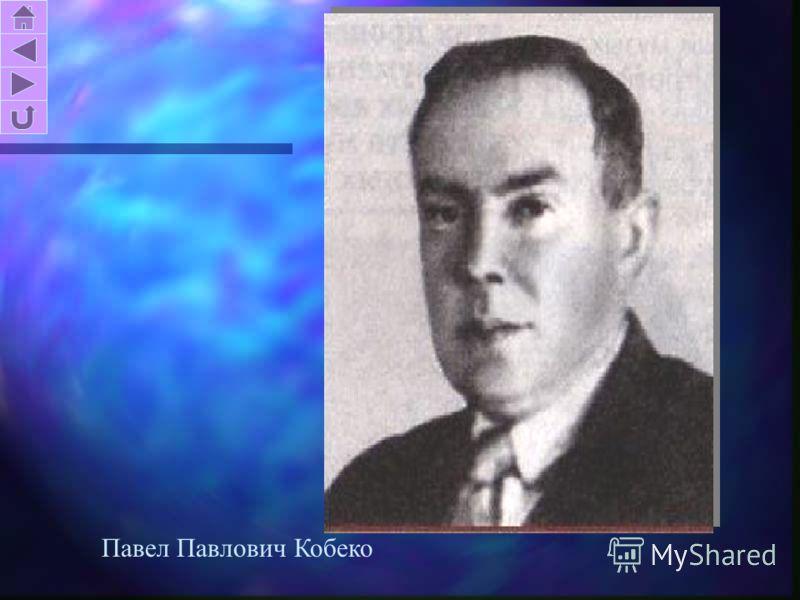 Сам институт был эвакуирован в тыл ещё в конце лета 1941, в Казань. В Ленинграде осталось лишь несколько учёных. Они-то и составили то, что в последствии назовут Ленинградским филиалом Физико-технического института. Его директором станет Павел Павлов