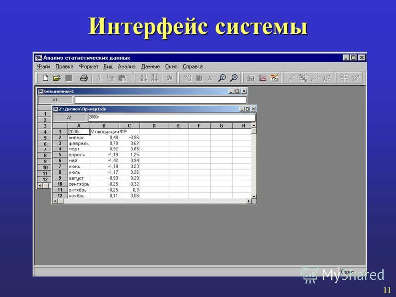 Интерфейс системы 11