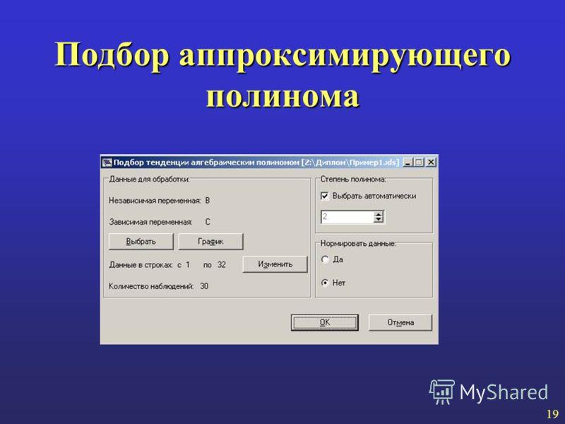 Подбор аппроксимирующего полинома 19