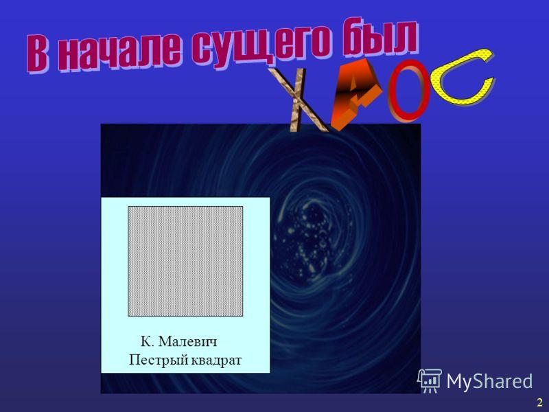 К. Малевич Пестрый квадрат 2