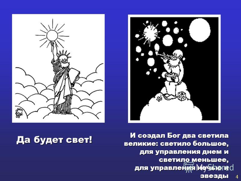 Да будет свет! И создал Бог два светила великие: светило большое, для управления днем и светило меньшее, для управления ночью и звезды 4