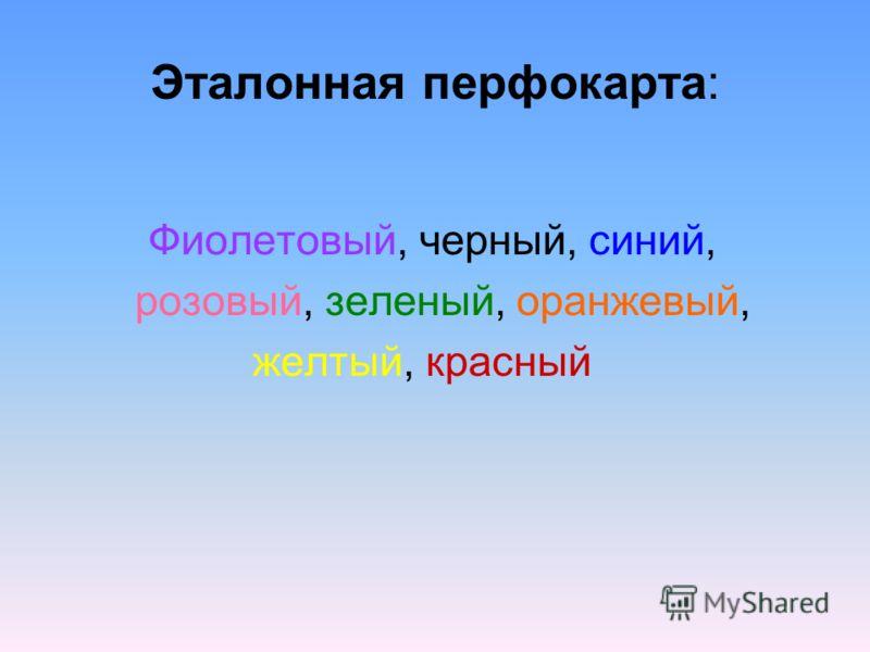 Эталонная перфокарта: Фиолетовый, черный, синий, розовый, зеленый, оранжевый, желтый, красный
