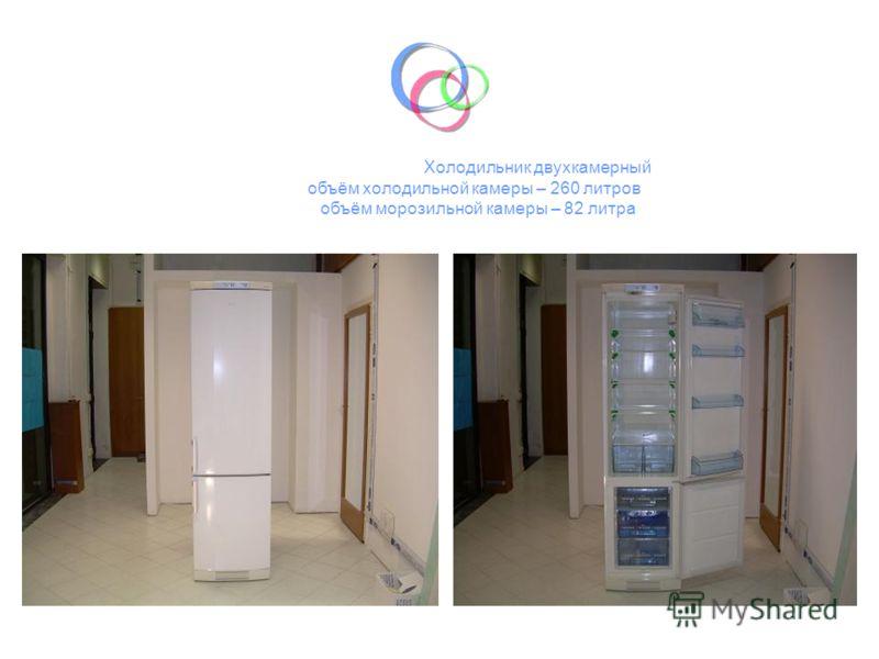 Холодильник двухкамерный объём холодильной камеры – 260 литров объём морозильной камеры – 82 литра