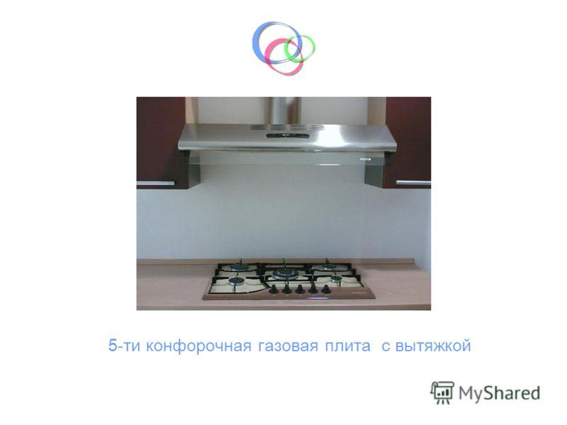 5-ти конфорочная газовая плита с вытяжкой