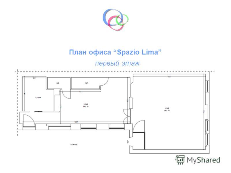 План офиса Spazio Lima первый этаж