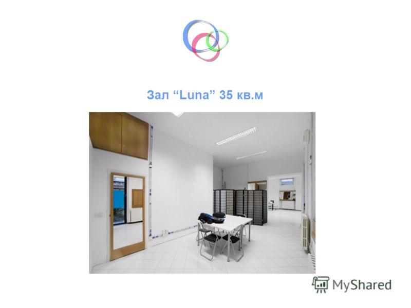 Зал Luna 35 кв.м
