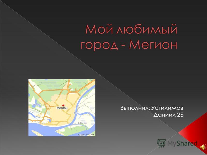 Выполнил: Устилимов Даниил 2Б