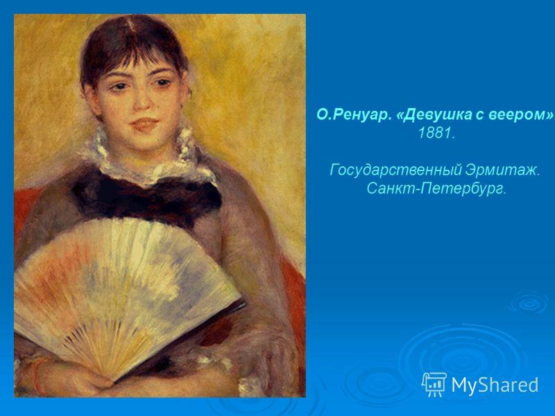 О.Ренуар. «Девушка с веером». 1881. Государственный Эрмитаж. Санкт-Петербург.