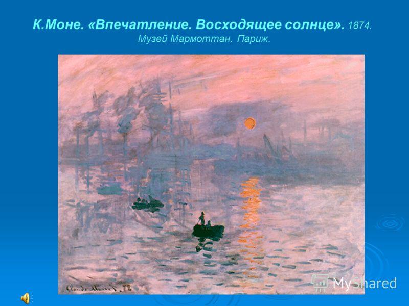 К.Моне. «Впечатление. Восходящее солнце». 1874. Музей Мармоттан. Париж.