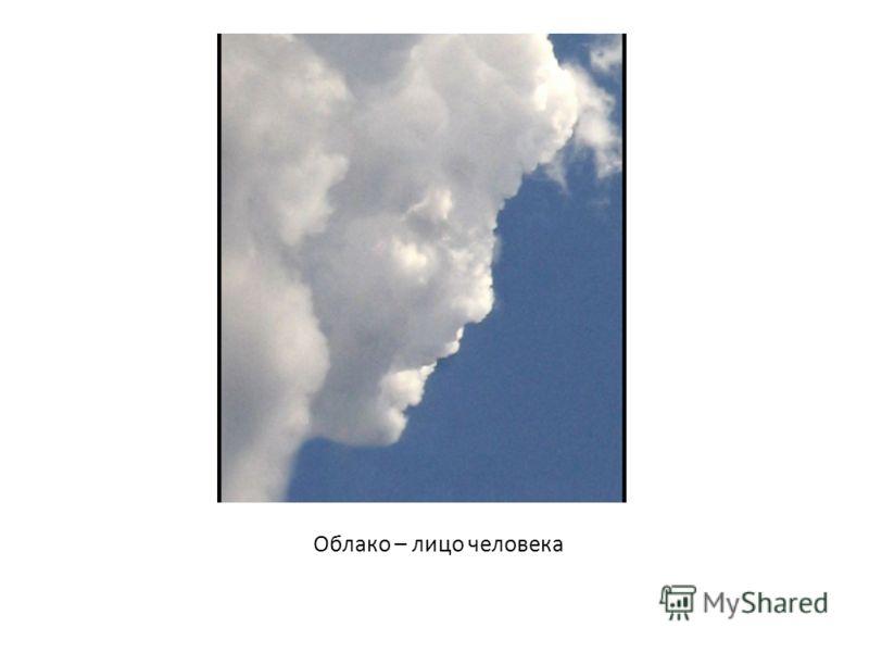 Облако – лицо человека