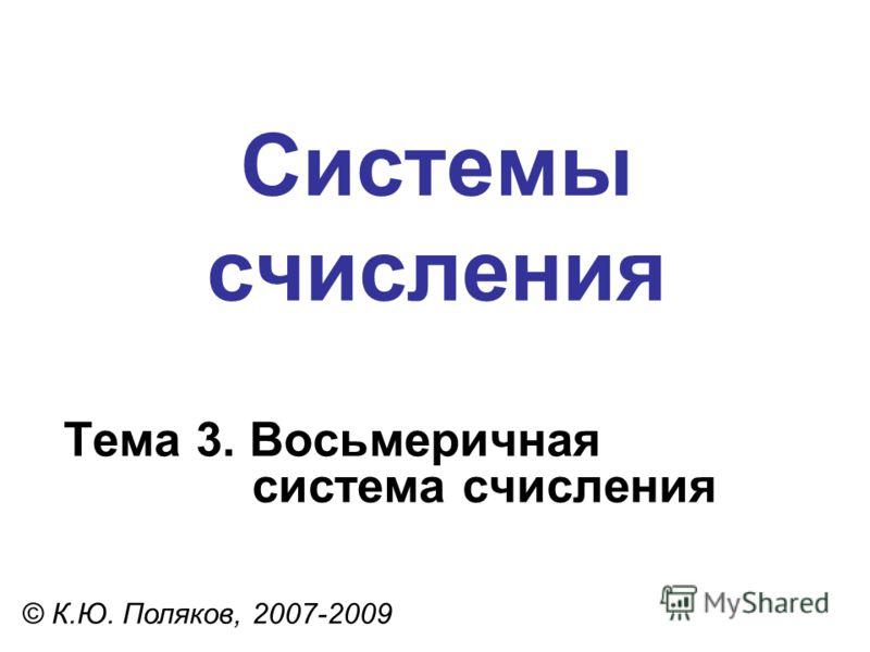 Системы счисления © К.Ю. Поляков, 2007-2009 Тема 3. Восьмеричная система счисления