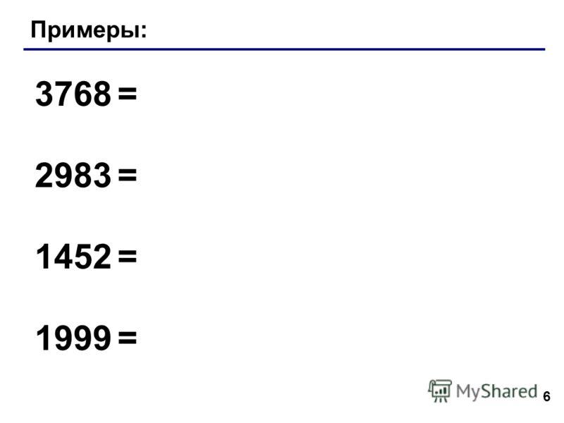 6 Примеры: 3768 = 2983 = 1452 = 1999 =