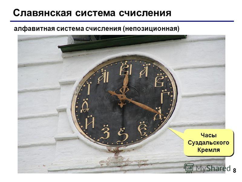8 Славянская система счисления алфавитная система счисления (непозиционная) Часы Суздальского Кремля