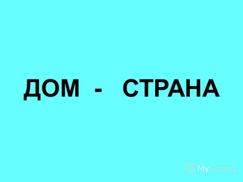 ДОМ - СТРАНА