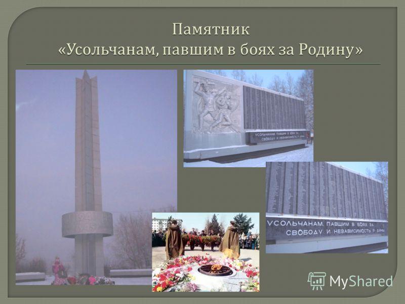 Памятник « Усольчанам, павшим в боях за Родину »