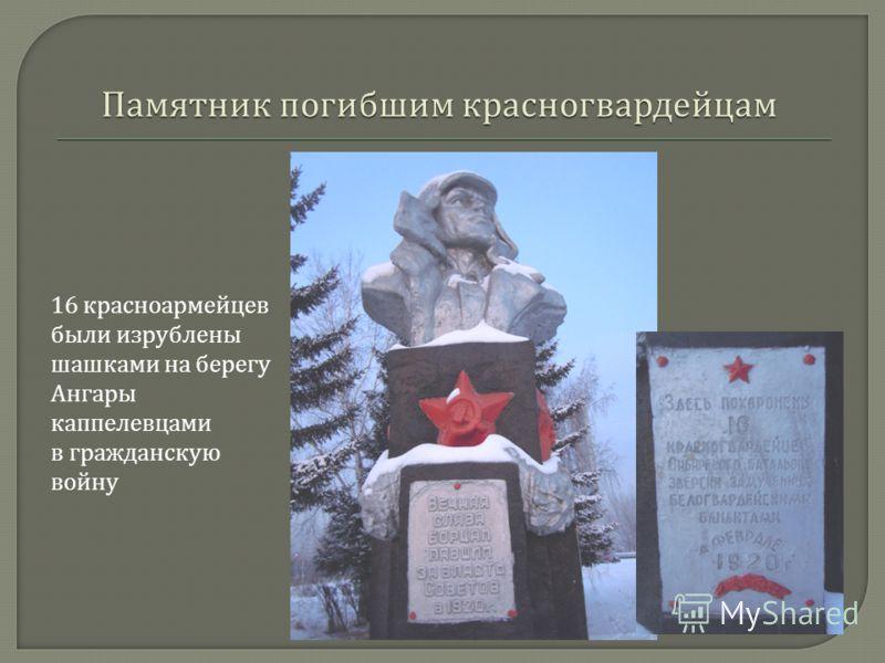Памятник погибшим красногвардейцам 16 красноармейцев были изрублены шашками на берегу Ангары каппелевцами в гражданскую войну