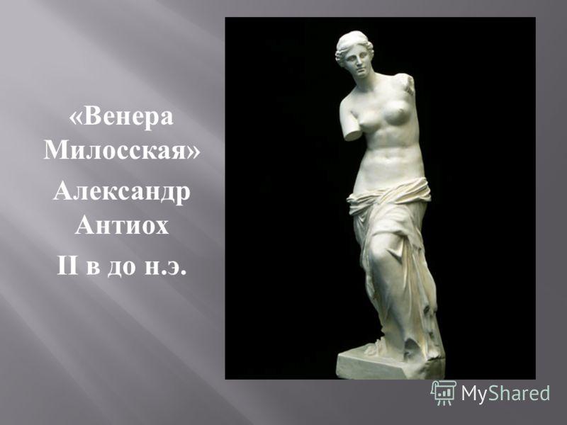 « Головной портрет царицы Нефертити» Неизвестный автор. 1370г. до н.э.