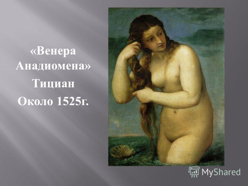 «Мона Лиза (Джоконда)» Леонардо да Винчи Около 1503г.