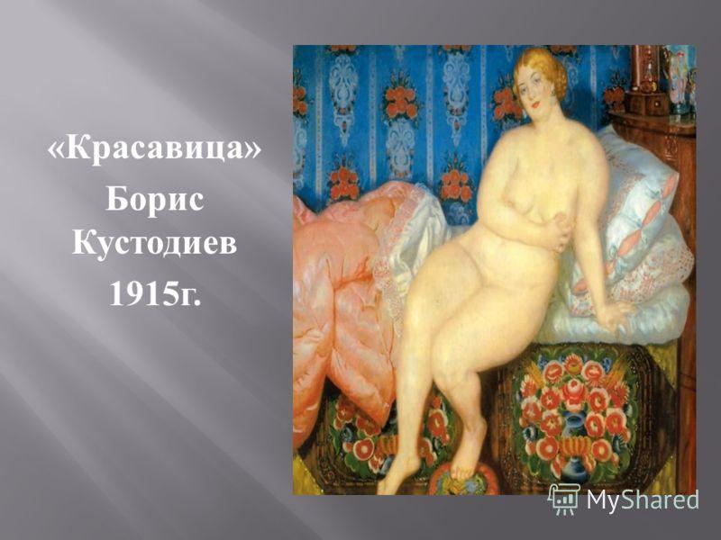 «Венера Анадиомена» Тициан Около 1525г.
