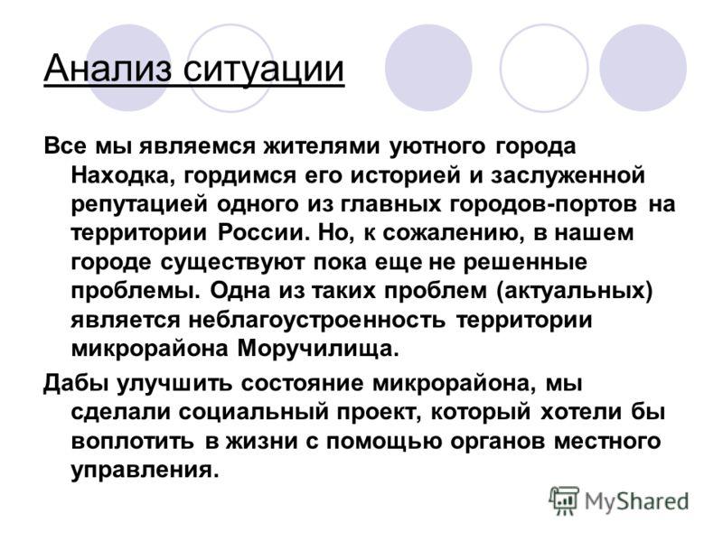 Анализ ситуации Все мы являемся жителями уютного города Находка, гордимся его историей и заслуженной репутацией одного из главных городов-портов на территории России. Но, к сожалению, в нашем городе существуют пока еще не решенные проблемы. Одна из т