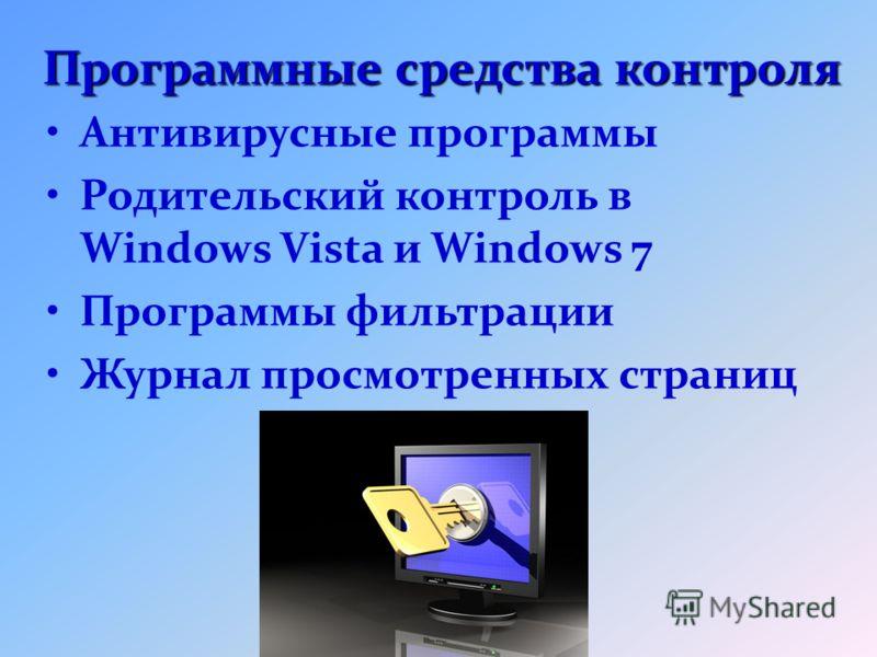 Программныесредстваконтроля Программные средства контроля Антивирусные программы Родительский контроль в Windows Vista и Windows 7 Программы фильтрации Журнал просмотренных страниц