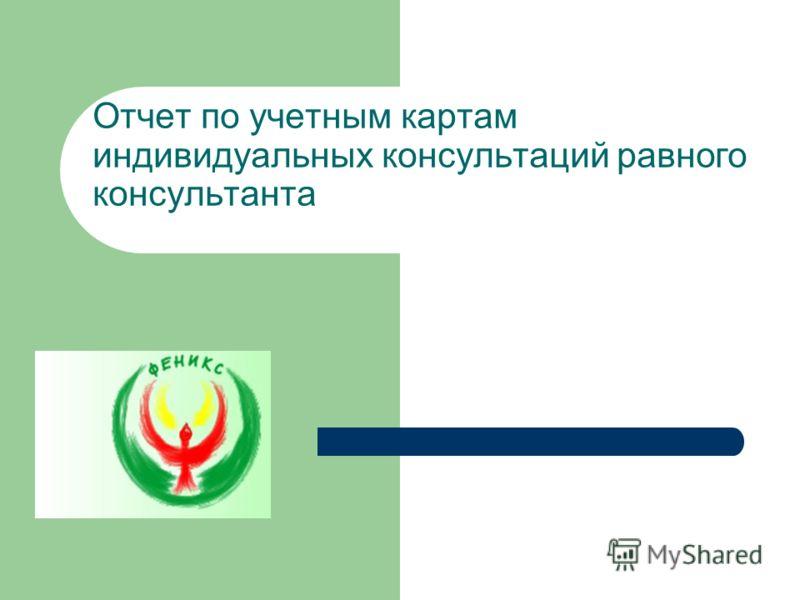 Отчет по учетным картам индивидуальных консультаций равного консультанта